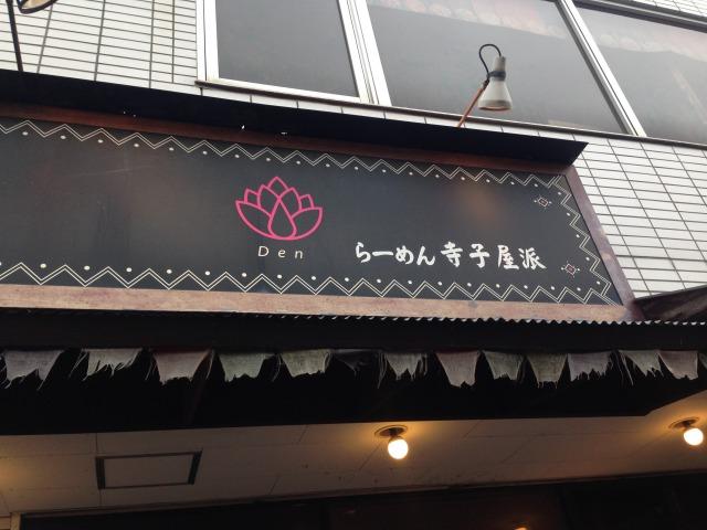 南越谷のラーメン屋「麺座でん」が美味しい!迷ったらここで決まり