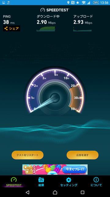 ヤマダSIMplusの速度