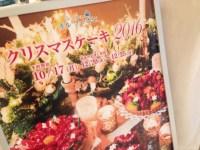 キルフェボンの2016クリスマスケーキの予約開始!売り切れ前にぜひ!