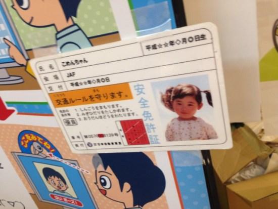 子供免許証の見本