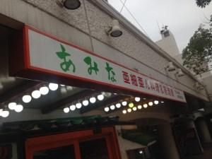 あみなの店舗