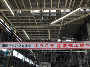 東武ファンフェスタ2016。大混雑だけど普段見られないものが見れて楽しい!