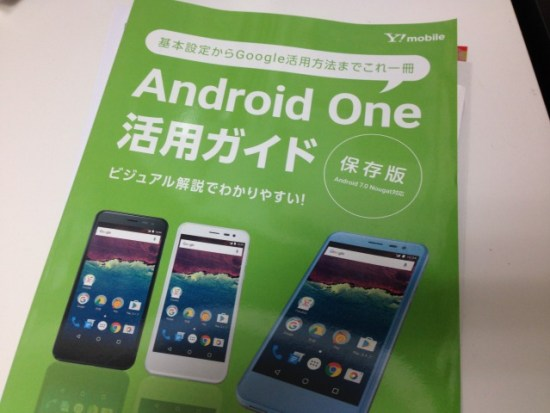 AndroidOneの説明書