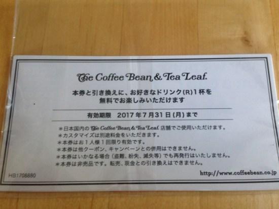 コーヒービーン福袋のチケット