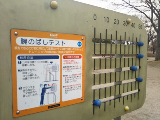 舎人公園の健康器具