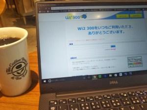 wi2300の登録画面