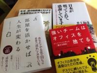 買ってよかった本。面白かった本・読み返している本・ふざけた本など
