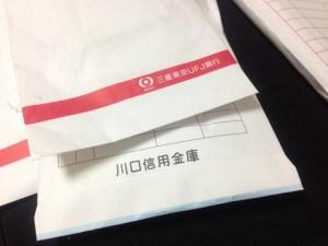 銀行の封筒