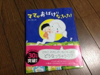 絵本「ママがおばけになっちゃった」は子供が食いつくけど親が読んだ方がいい