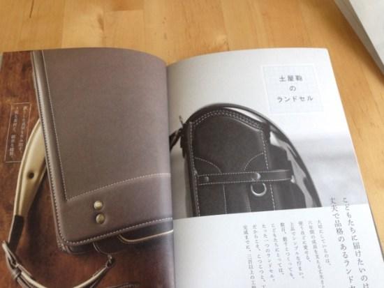 土屋鞄のランドセル
