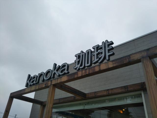 kanoka珈琲は明るくておしゃれで落ち着けるカフェ。ホットケーキが美味しい