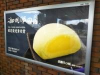 那須塩原のお土産は御用邸の月で決まり!