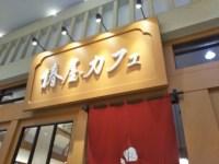 椿屋カフェのランチがお得!コーヒーだけで730円なのにランチは880円から