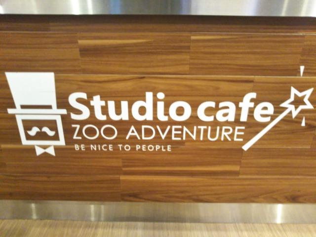 スタジオカフェ「ズーアドベンチャー」は子供を遊ばせてゆっくりお茶できるカフェ