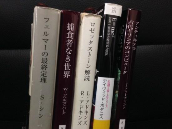 ノンフィクションの本
