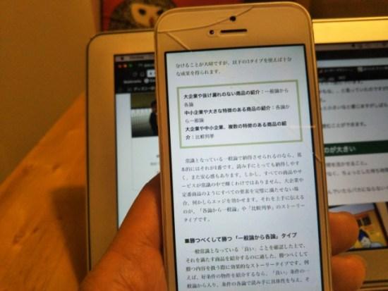 iPhone5でKindle