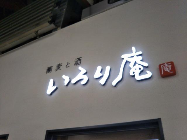 駅の蕎麦屋が好き。イメージと違って意外と快適
