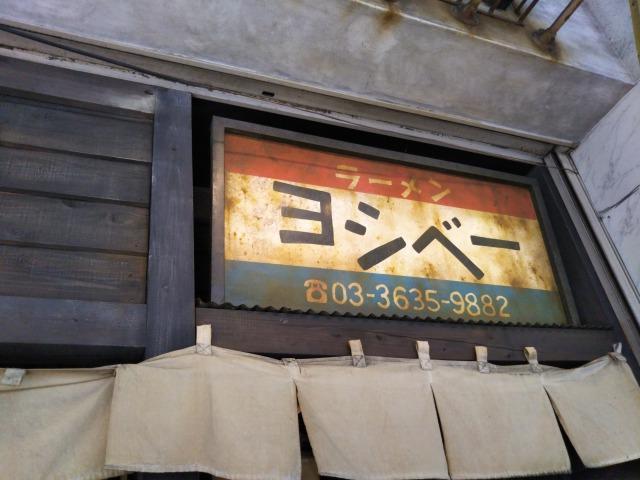 錦糸町にあるらーめんヨシベーが美味しい!昭和な感じの雰囲気もいい