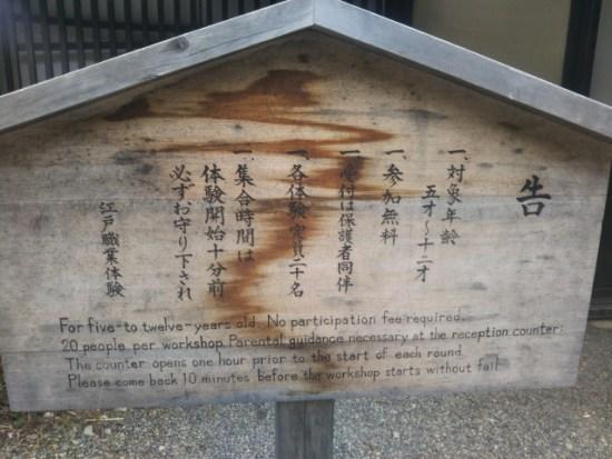 日光江戸村の職業体験