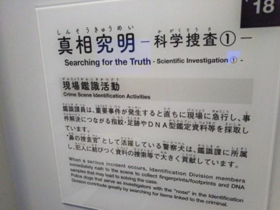警察博物館の科学捜査