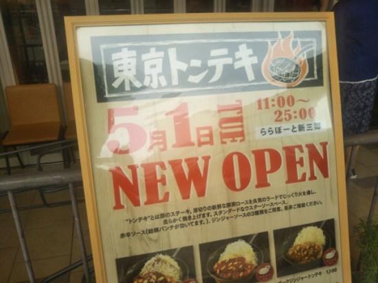 東京トンテキの店舗