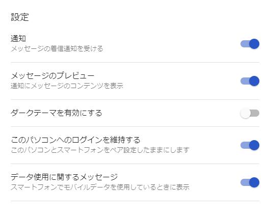Androidメッセージの通知