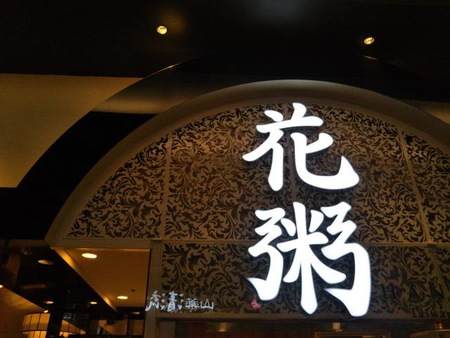 台湾料理の花粥が美味しい!お粥がサッパリで食べやすい