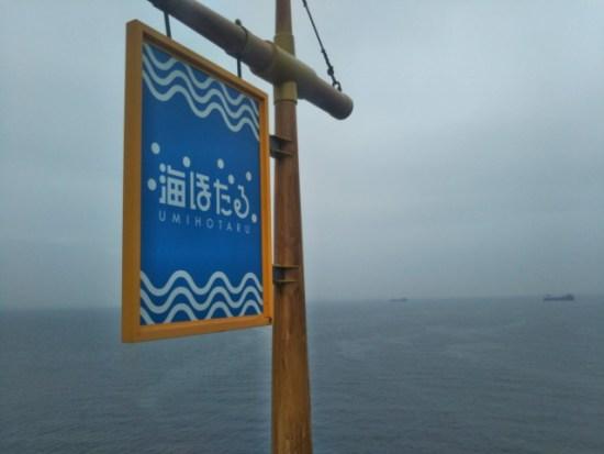 海ほたるの画像
