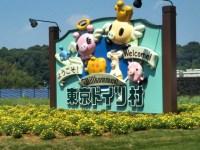 東京ドイツ村が楽しい!バシャバシャ池・犬のレンタルに子供が大はしゃぎ