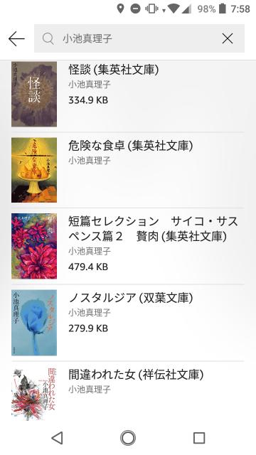 小池真理子の小説が好き。ホラー・サイコ系が面白い