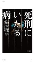連続殺人犯の恐ろしい影響力「死刑にいたる病」。ノンフィクションが嫌でも小説なので読みやすい