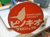 柏の葉で仕事体験の「ピノキオプロジェクト」にちょっとだけ参加