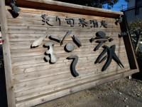三郷にある「鈴家」の蕎麦が美味しくて雰囲気いい