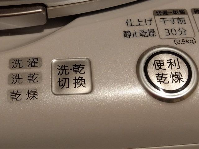 洗濯機の乾燥機能使ったらすごく便利だった。もっと早く使えばよかった
