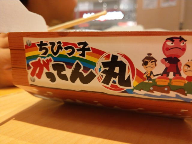 がってん寿司のお子様メニューに大満足