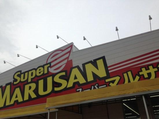 スーパーマルサン