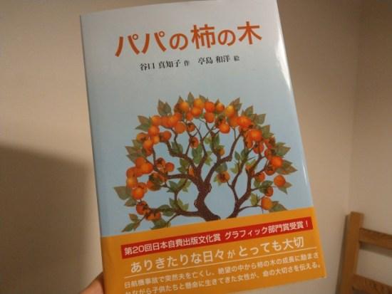 パパの柿の木の画像