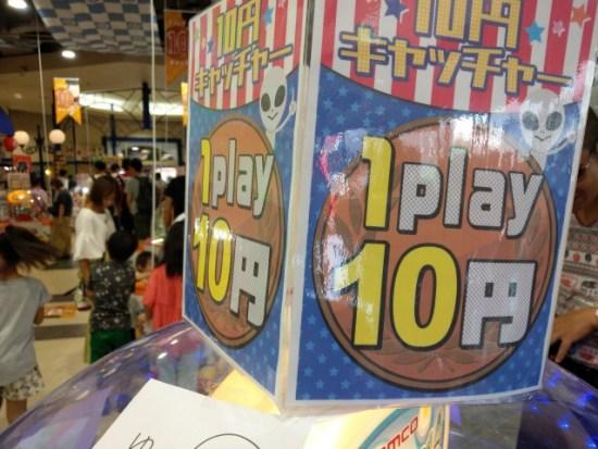とってき屋の10円キャッチャー