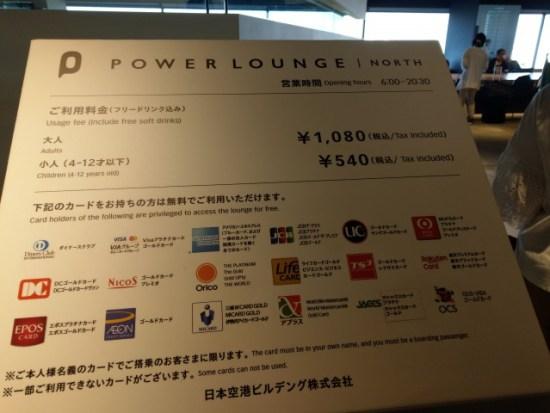 羽田空港のラウンジ