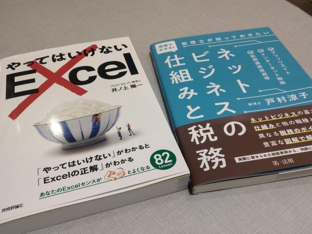 エクセルとネットビジネスの本
