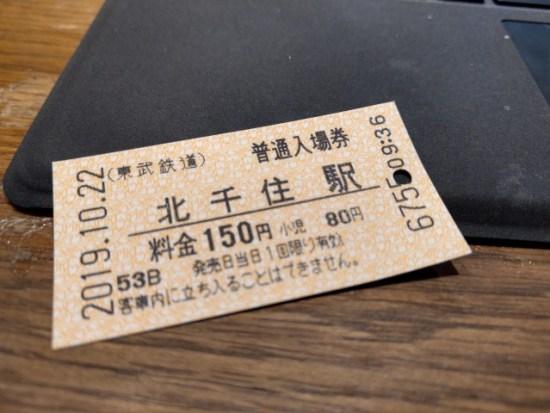 入場券の写真