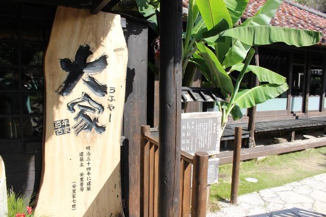 沖縄そばと琉球料理のお店「百年古家 大家」が雰囲気良くて美味しい