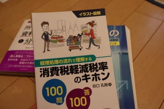 同業者の本