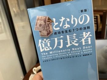 お金のことで迷ったら「となりの億万長者」を何度も読む