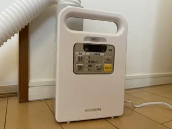 ダニ・カビ対策にもっと早くふとん乾燥機を活用すれば良かった