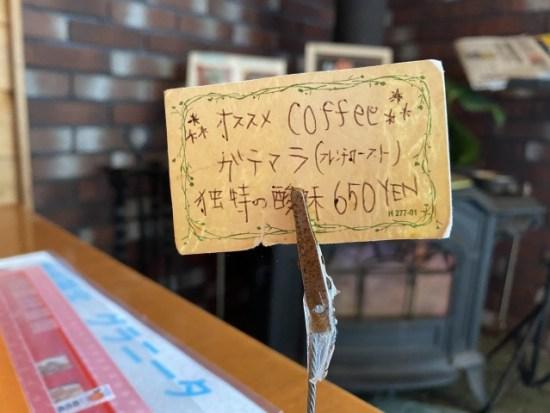 鬼怒川カフェairvifコーヒー