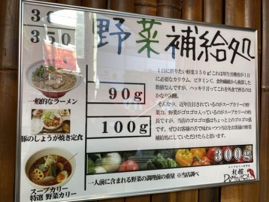 スープカレー札幌ドミニカ