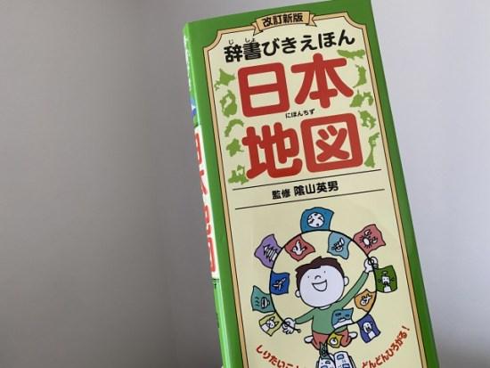 日本地図の本