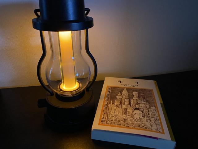 ランタン使った読書に憧れて買ってみた。雰囲気を楽しむならありかも