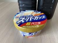 スーパーカップの美味しさに気付いた。甘すぎなくていい!